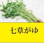 シニアは忙しい、七草がゆの日です。なんで食べるのかね?