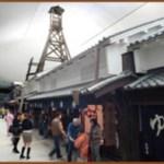 今大人気の大阪観光の穴場 大阪くらしの今昔館