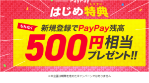 paypay登録キャンペーン