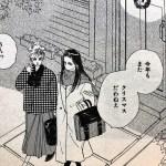 まんがのクリスマス① 「サードガール」