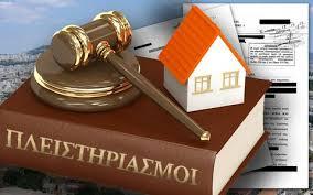 Το ΔΣ του ΚΟΑΓ επικυρώνει τα σχετικά έντυπα για εφαρμογή του Σχεδίου προστασίας κύριας κατοικίας