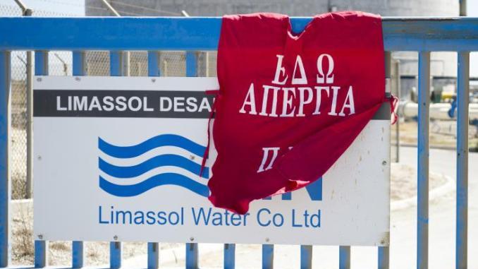 Απειλεί την υδροδότηση Λ/σου η απεργία των εργαζομένων...