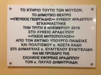 Εγκαινιάστηκε το Δημοτικό Θέατρο Πεύκιος Γεωργιάδης