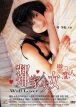 Wall Lover (2007)