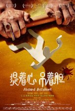 Absurd Accident (2017)