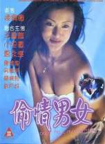 Don't Tell My Partner (1997)