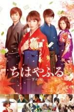 Chihayafuru Part II (2016)