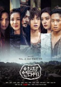 Arthdal Chronicles Part 3: The Prelude To All Legends