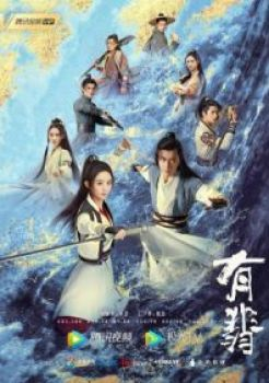 The Legend of Fei