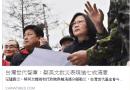 台灣世代智庫:蔡英文救災表現逾七成滿意  災民怒:家沒了、親人死了,這民調是傷口上灑鹽