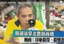 (影)韓國瑜掌北農創商機 攤商:印象最深、最懷念,可惜啊,我們的戶籍不設在高雄,不然還是一樣會專程回去支持他