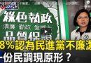 (影)民調有58%認為民進黨「不廉潔」  綠媒老董:有6成的台灣人,相信民進黨會貪污