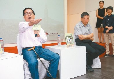 當選總統就特赦陳水扁? 柯P:我會速戰速決