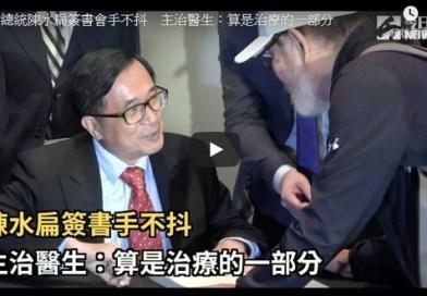 (影)陳水扁簽書會簽名手不抖 主治醫生:算是治療的一部分