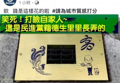 抹黑無極限!水溝蓋是民進黨籍里長做的  卻被綠營刻意帶風向黑韓?