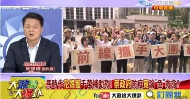 (影)馬政府時期補助了陳菊市府2240億   周錫瑋怒批「民進黨的政治人物是冷血的,不管老百姓死活」