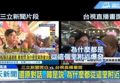 (影)抓到了!韓國瑜關心登革熱遭親綠媒體「惡意剪輯抹黑」  NCC是否比照開罰?
