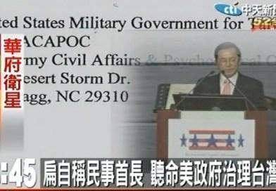 (影)扁訴狀曝光 自稱「美軍政府代理人」「聽命美國政府治理台灣」