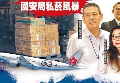 專機走私香菸一案 陳水扁:對自己人輕放 蔡準備重摔