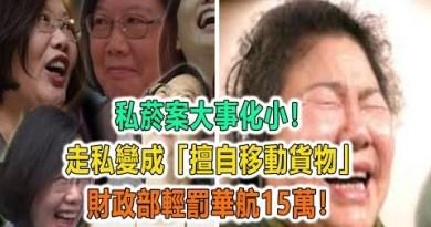 私菸案輕罰華航 藍委爆:民眾貼文慘被財政部刪文35次,最後還無法使用臉書