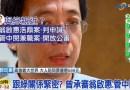 (影)台灣司法界又傳重大醜聞!公懲會委員長石木欽違反法官倫理及不當接受招待!