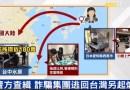日籍台裔到日本山梨縣設詐騙機房 台日警合作攻堅逮34人