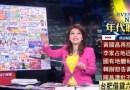 張雅琴怒嗆韓國瑜砂石案「你娘卡好」 網友:蔡家的「違法墓園」是現在進行式。只檢驗在野者,不檢驗執政者?