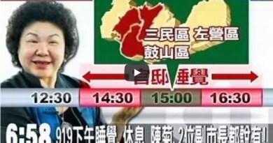 陳菊12年每天準時開會?網看完反應一面倒