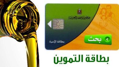 بوابة مصر الرقمية للتموين 2021