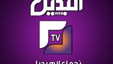 تردد قناة البديل الجزائرية