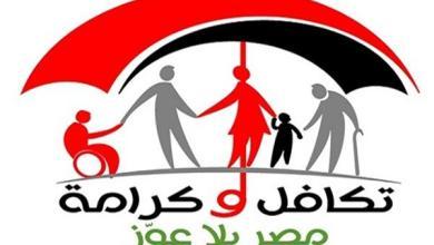 شروط الحصول علي 550 جنيهًا لطلاب الثانوية العامة في مصر