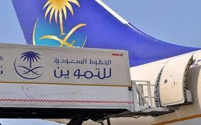 سهم الخطوط السعودية للتموين
