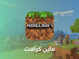 طريقة تحديث لعبة ماين كرافت Minecraft الأصلية الإصدار الأخير 1.17.40.21.. للأندرويد والآيفون