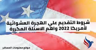 متى تبدا الهجرة العشوائية 2022 لامريكا