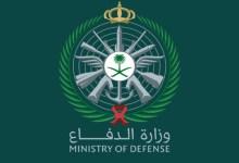 رابط تقديم وزارة الدفاع للنساء 1443