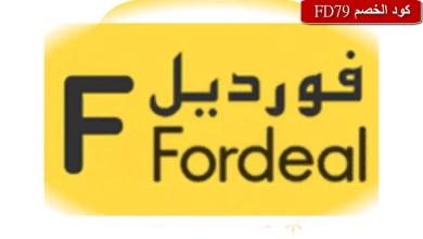 رقم خدمة عملاء فورديل السعودية