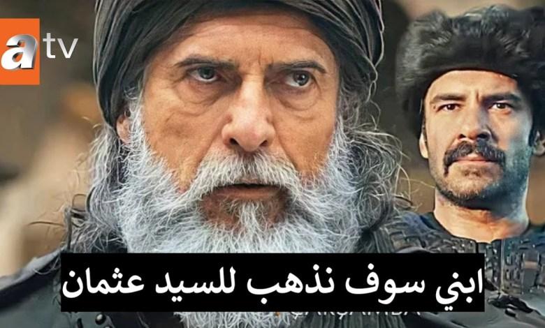 مسلسل عثمان الموسم الثالث