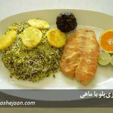 sabzipolo-mahi سبزی پلو با ماهی