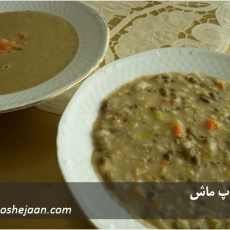 soup maash سوپ ماش