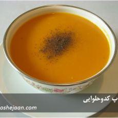 soup-kadoo-halvayi سوپ کدو حلوایی