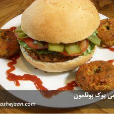 shami-pook-booghalamoon شامی پوک بوقلمون