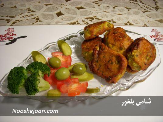 شامی بلغور shami balghur