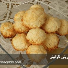 شیرینی نارگیلی Shirini nargili