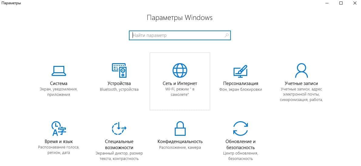 Обновление Windows 10 через Центр обновлений