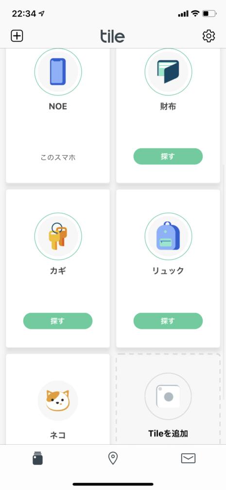 Tile アプリ画面