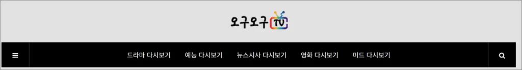 오구오구티비 검색창 메뉴