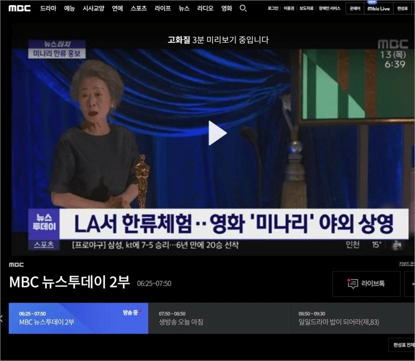 MBC 온에어_메인