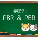 PBRとPER