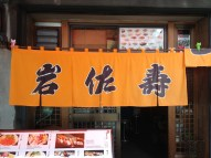 The front door of Iwasa Sushi in Tsukiji Market