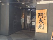 Exterior of the Azabu-Juban branch of Afuri